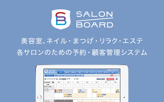 SALON BOARD