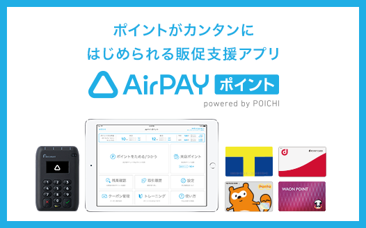 POICHI for Airレジ