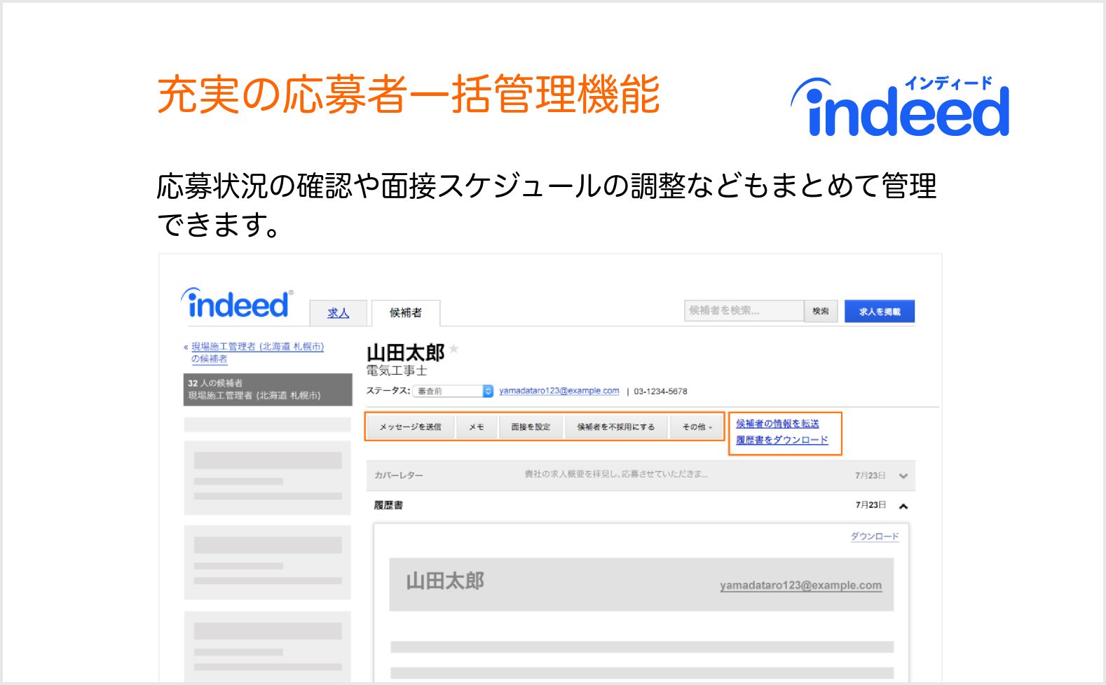 Indeedの説明画像